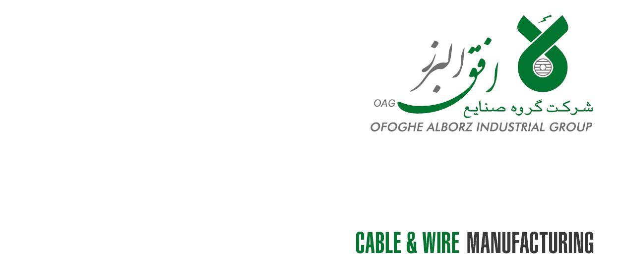لوگوی شرکت افق البرز، درج کننده کدهای اختصاری روی کابل های خود