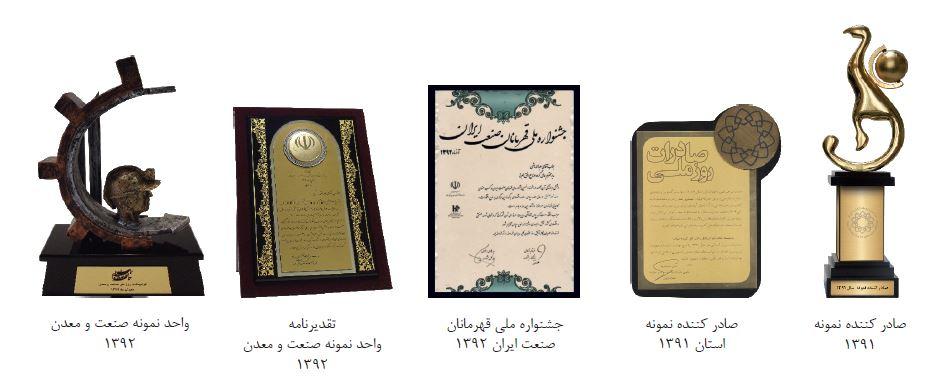 لوح های تقدیر دریافتی شرکت سیم و کابل افق البرز