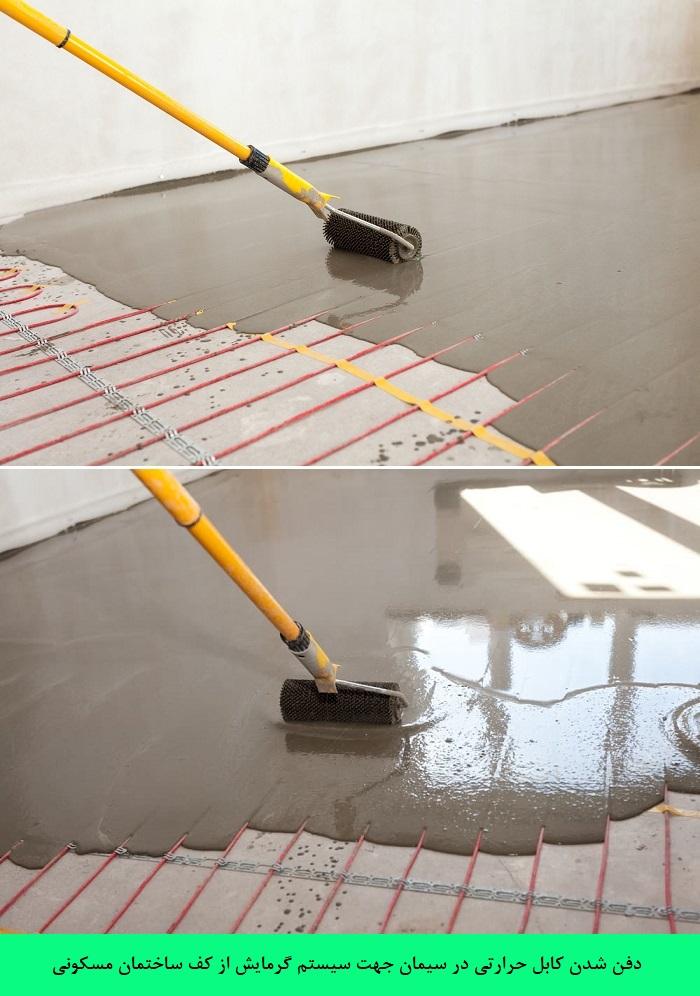 کابل گرمایش از کف ، اجرای گرمایشی کف منزل و اتاق مسکونی
